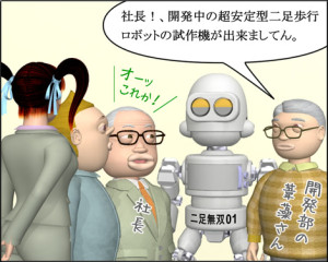 4コマ漫画(3Dキャラクター)二足歩行ロボット①