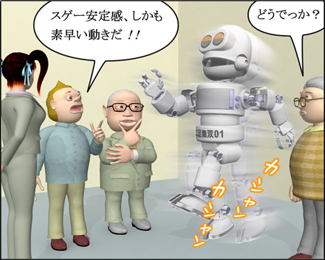 4コマ漫画(3Dキャラクター)二足歩行ロボット②