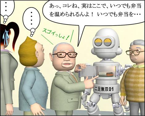 4コマ漫画(3Dキャラクター)二足歩行ロボット④