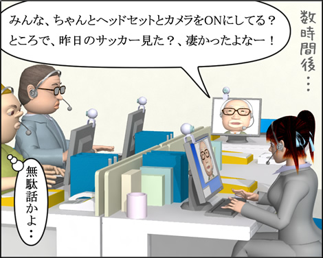4コマ漫画(3Dキャラ)ベベルなオフィス第15話③