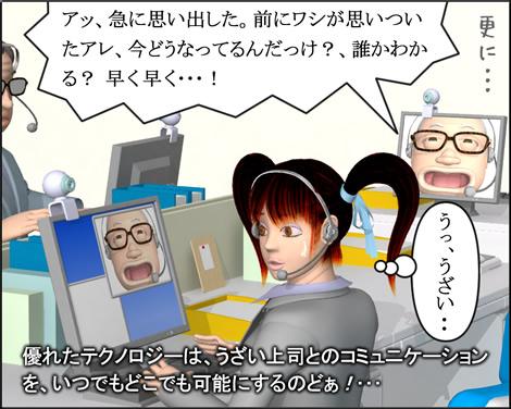 4コマ漫画(3Dキャラ)ベベルなオフィス第15話④