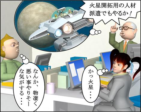 4コマ漫画(3Dキャラクター)火星移住④