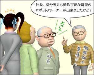 4コマ漫画(3Dキャラ)ベベルなオフィス第17話①