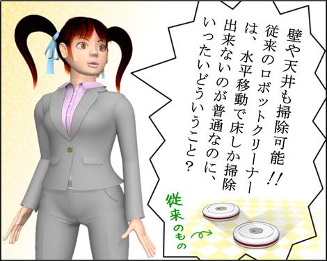 4コマ漫画(3Dキャラ)ベベルなオフィス第17話②
