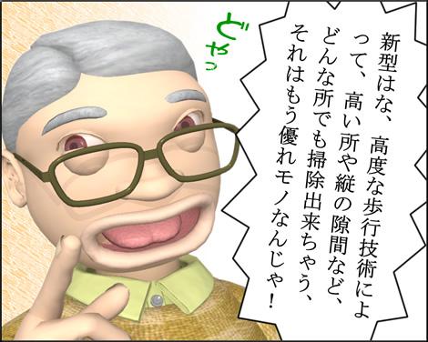 4コマ漫画(3Dキャラ)ベベルなオフィス第17話③