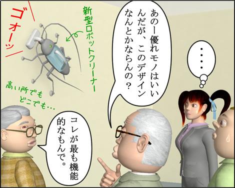 4コマ漫画(3Dキャラ)ベベルなオフィス第17話④