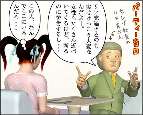 4コマ漫画(3Dキャラ)ベベルなオフィス第18話②
