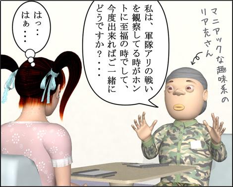 4コマ漫画(3Dキャラ)ベベルなオフィス第18話③