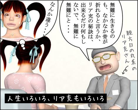 4コマ漫画(3Dキャラ)ベベルなオフィス第18話④