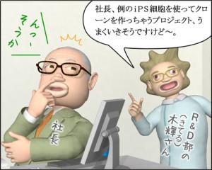 4コマ漫画(3Dキャラ)ベベルなオフィス第19話①