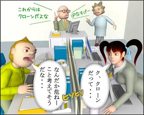 4コマ漫画(3Dキャラ)ベベルなオフィス第19話②