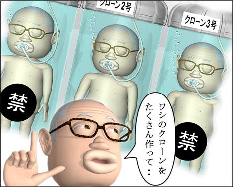 4コマ漫画(3Dキャラ)ベベルなオフィス第19話③