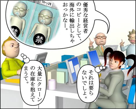 4コマ漫画(3Dキャラ)ベベルなオフィス第19話④