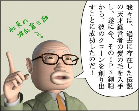 4コマ漫画(3Dキャラ)ベベルなオフィス第20話①