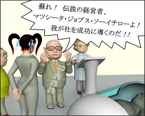 4コマ漫画(3Dキャラ)ベベルなオフィス第20話②