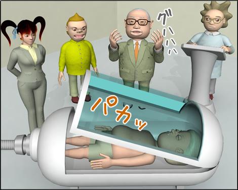 4コマ漫画(3Dキャラ)ベベルなオフィス第20話③