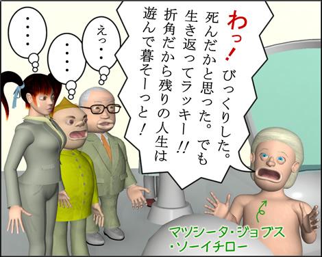 4コマ漫画(3Dキャラ)ベベルなオフィス第20話④