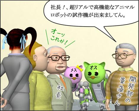 4コマ漫画(3Dキャラ)超リアルなアニマルロボット①