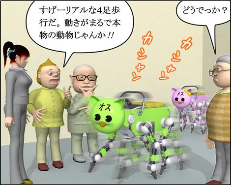 4コマ漫画(3Dキャラ)超リアルなアニマルロボット②