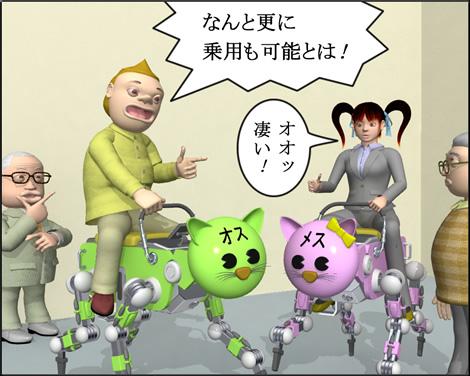 4コマ漫画(3Dキャラ)超リアルなアニマルロボット③