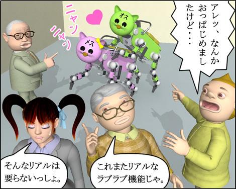 4コマ漫画(3Dキャラ)超リアルなアニマルロボット④