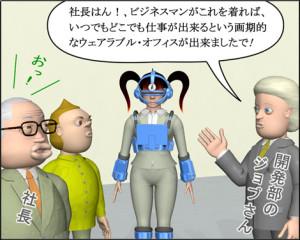 4コマ漫画(3Dキャラ)ウェアラブルな時代①