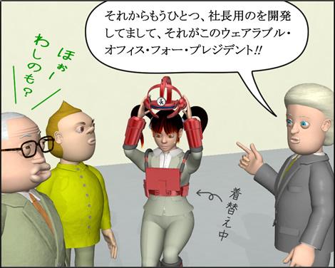 4コマ漫画(3Dキャラ)ウェアラブルな時代③