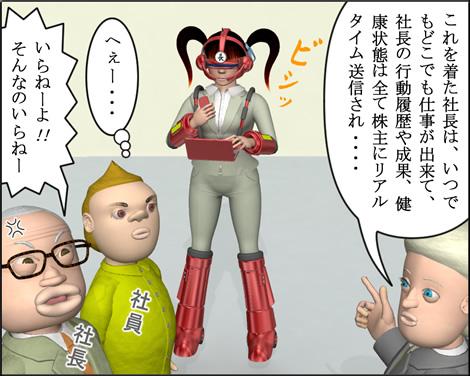 4コマ漫画(3Dキャラ)ウェアラブルな時代④