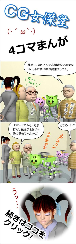 3DCG4コマ漫画「ベベルなオフィス」