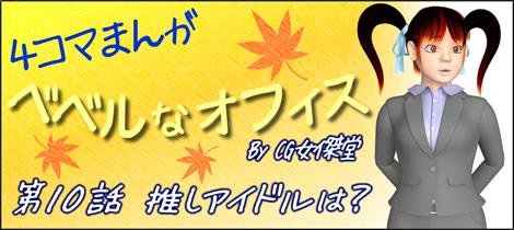 4コマ漫画(3Dキャラ)ベベルなオフィス第10話