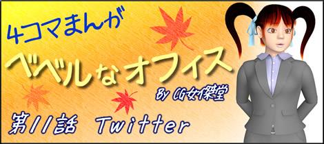 4コマ漫画(3Dキャラ)ベベルなオフィス第11話