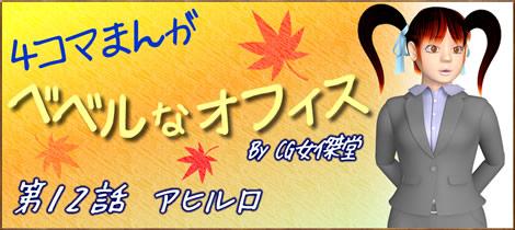 4コマ漫画(3Dキャラ)ベベルなオフィス第12話