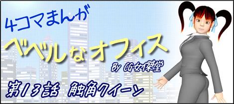 4コマ漫画(3Dキャラ)ベベルなオフィス第13話