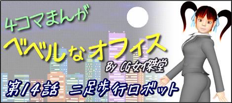 4コマ漫画(3Dキャラクター)ベベルなオフィス第14話