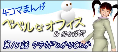 4コマ漫画(3Dキャラ)ベベルなオフィス第15話