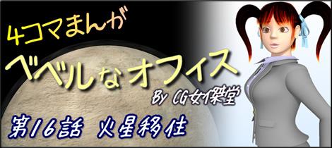 4コマ漫画(3Dキャラクター)ベベルなオフィス第16話