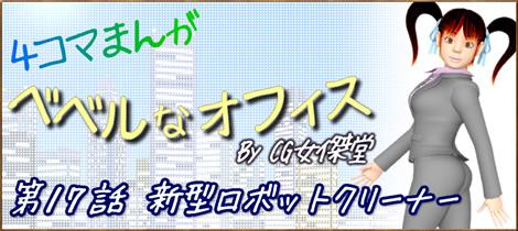 4コマ漫画(3Dキャラ)ベベルなオフィス第17話