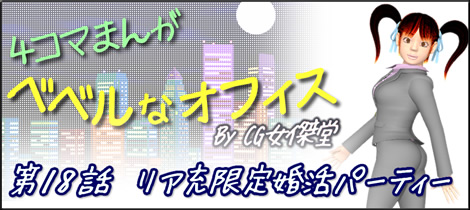 4コマ漫画(3Dキャラ)ベベルなオフィス第18話