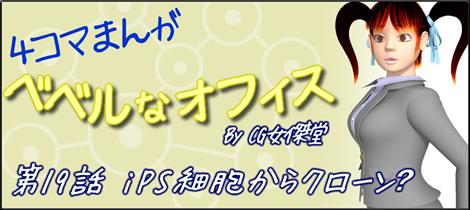 4コマ漫画(3Dキャラ)ベベルなオフィス第19話