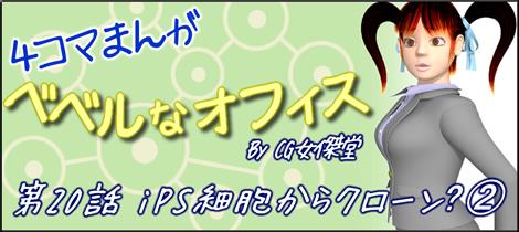 4コマ漫画(3Dキャラ)ベベルなオフィス第20話