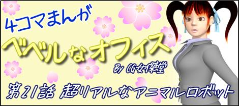 4コマ漫画(3Dキャラ)ベベルなオフィス第21話