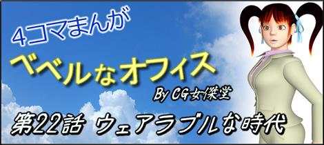4コマ漫画(3Dキャラ)ベベルなオフィス第22話