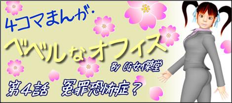 4コマ漫画(3Dキャラ)ベベルなオフィス第4話