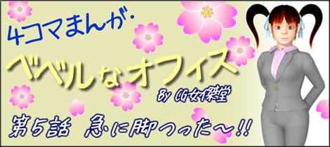 4コマ漫画(3Dキャラ)ベベルなオフィス第5話