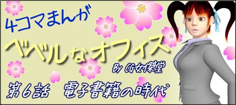 4コマ漫画(3Dキャラ)ベベルなオフィス第6話