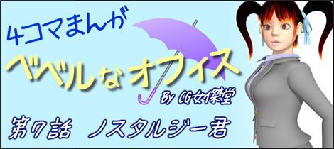 4コマ漫画(3Dキャラ)ベベルなオフィス第7話