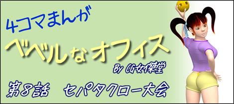 4コマ漫画(3Dキャラ)ベベルなオフィス第8話