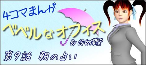 4コマ漫画(3Dキャラ)ベベルなオフィス第9話