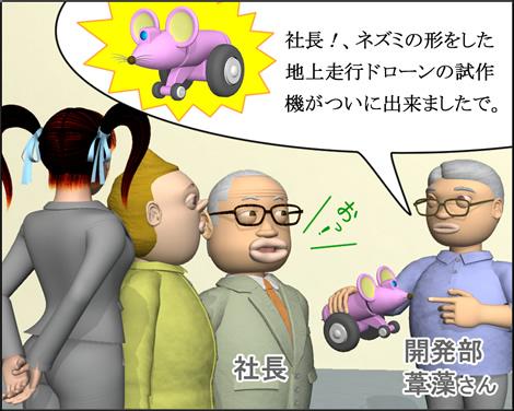 4コマ漫画(3Dキャラ)地上走行ドローン①