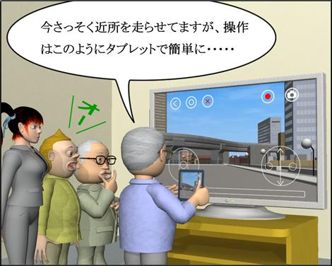 4コマ漫画(3Dキャラ)地上走行ドローン②
